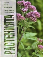 Лечебните свойства на растенията