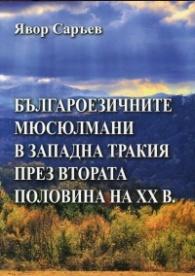 Българоезичните мюсюлмани в Западна Тракия през втората половина на ХХ в.