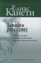 Записки 1954-1993 (Изтезание на мухи. Притурка от Хампстед. Посмъртно публикувани записки)
