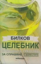 Билков целебник: Природните средства за справяне с болестите