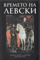 Времето на Левски. Сборник статии