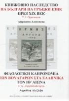 Книжовно наследство на българи на гръцки език през XIX век Т.1: Оригинали