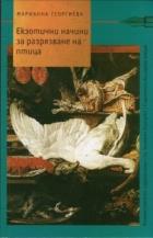Екзотични начини за разрязване на птица