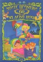 Моите 60 приказки за лека нощ