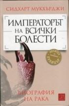 Императорът на всички болести (Биография на рака)