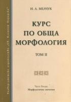 Курс по обща морфология Т.2