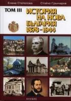 История на България Т.III: История на Нова България 1878-1944