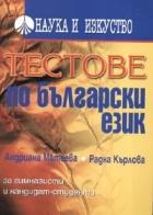 Тестове по български език: За гимназисти и кандидат-студенти