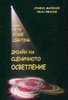 Дизайн на сценичното осветление