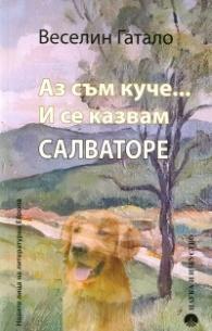 Аз съм куче... И се казвам Салваторе