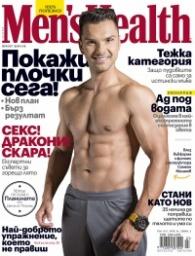 Men's Health 7/2017