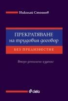 Прекратяване на трудовия договор без предизвестие (Второ допълнено издание)