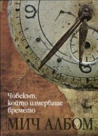 Човекът, който измерваше времето