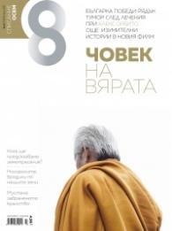 Списание 8; Бр.7/2017