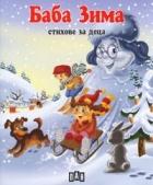 Баба Зима. Стихове за деца