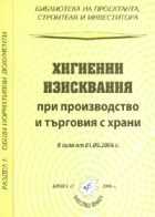 Хигиенни изисквания при производство и търговия с храни/ В сила от 1.09.2006 г.