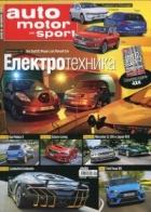 Auto motor und sport; Бр.9/ Октомври 2016
