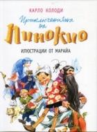 Приключенията на Пинокио (твърда корица)