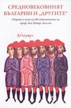 Средновековният българин и