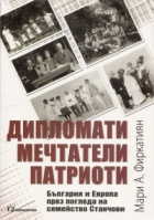 Дипломати, мечтатели, патриоти: България и Европа през погледа на семейство Станчови