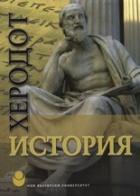 История/ Херодот