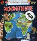 Енциклопедия за деца: Животните