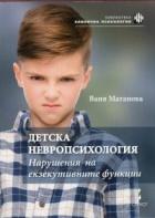 Детска невропсихология. Нарушения на екзекутивните функции