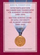 Почетните доктори на Софийския университет