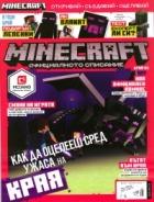 Minecraft. Официалното списание Бр.5