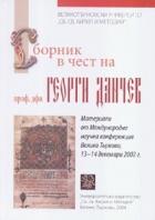Сборник в чест на проф.дфн Георги Данчев