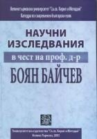 Научни изследвания в чест на проф.д-р Боян Байчев