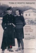 Това е моето минало. Спомени, дневници свидетелства 1944-1989 г. Т.3