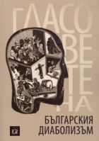 Гласовете на българския диаболизъм