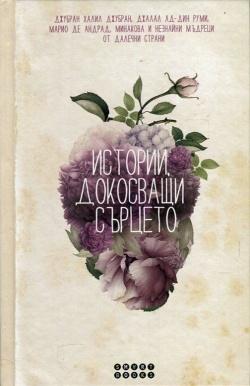 Истории, докосващи сърцето