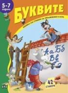 Буквите 5-7 години/ Книжка със стикери за упражнения и игри