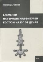 Елементи на германския фибулен костюм на юг от Дунав
