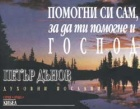 Помогни си сам, за да ти помогне Господ