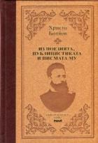 Христо Ботйов: Из поезията, публицистиката и писмата му (луксозно издание)