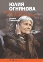 Юлия Огнянова Автопортрет за разпознаване