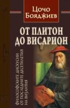 От Плитон до Висарион. Философските дискусии от последните десетилетия на Византия