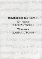 Юбилеен каталог: 125 години Васил Стоин - 90 години Елена Стоин