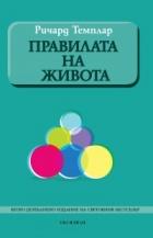 Правилата на живота /Второ допълнено издание/
