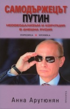 Самодържецът Путин. Неофеодализъм и корупция в днешна Русия