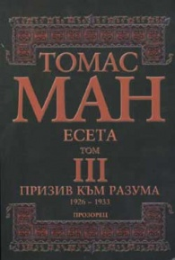 Призив към разума 1926-1933 - есета Т.3