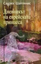 Дневникът на еврейската принцеса