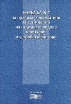 Наредба №7 за правила и нормативи за устройство на територията/от1.02.2005