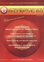 Счетоводно-правна информационна система ЕКСПЕРТИС 6.0/ PC-CD-ROM