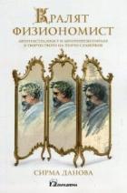 Кралят физиономист. Автотекстуалност и авторепрезентиране в творчеството на Пенчо Славейков