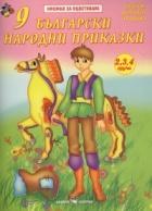 9 български народни приказки. Книжка за оцветяване