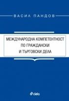 Международна компетентност по граждански и търговски дела